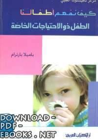قراءة و تحميل كتاب كيف نفهم أطفالنا؟ .. الطفل ذو الاحتياجات الخاصة كيف نفهم أطفالنا؟ .. الطفل ذو الاحتياجات الخاصة PDF