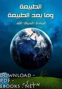 قراءة و تحميل كتاب الطبيعه وما بعد الطبيعه PDF