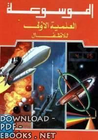 قراءة و تحميل كتاب الموسوعة العلمية الأولى للأطفال PDF