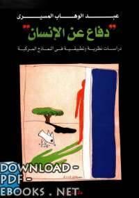 قراءة و تحميل كتاب دفاع عن الإنسان  PDF