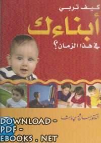 قراءة و تحميل كتاب كيف تربي ابناءك فى هذا الزمان PDF