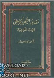 قراءة و تحميل كتاب  مصادر الشعر الجاهلي وقيمتها التاريخية PDF