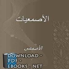 قراءة و تحميل كتاب  الأصمعيات PDF