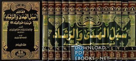 قراءة و تحميل كتاب سبل الهدى والرشاد في سيرة خير العباد صلى الله عليه وسلم مجلد 10 PDF
