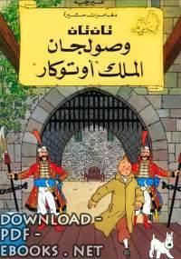 قراءة و تحميل كتاب تان تان وصولجان الملك اوتوكار PDF