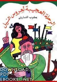 قراءة و تحميل كتاب الرحلة العجيبة لعروس النيل PDF
