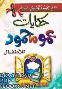 قراءة و تحميل كتاب حكايات عمو محمود PDF