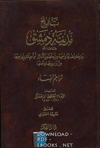 قراءة و تحميل كتاب  تاريخ مدينة دمشق (تاريخ دمشق)  مجلد1 PDF