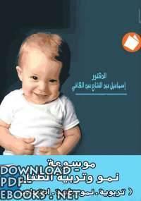 قراءة و تحميل كتاب موسوعة نمو وتربية الطفل PDF