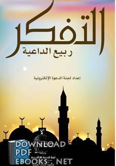 قراءة و تحميل كتاب التفكر.. ربيع الداعية PDF