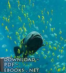 قراءة و تحميل كتاب  Enrofloxacin serum bioactivity in bottlenose dolphins, Tursiops truncatus, following oral administration of 5 mg per kg in whole fish PDF