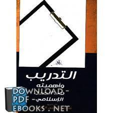 قراءة و تحميل كتاب التدريب وأهميته في العمل الإسلامي pdf PDF