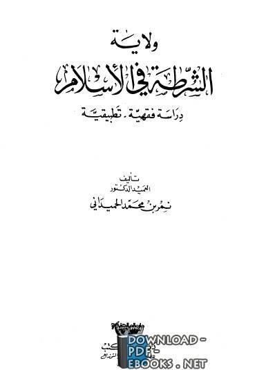قراءة و تحميل كتاب ولاية الشرطة في الإسلام دراسة فقهية تطبيقية PDF