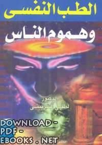 قراءة و تحميل كتاب الطب النفسى وهموم الناس PDF