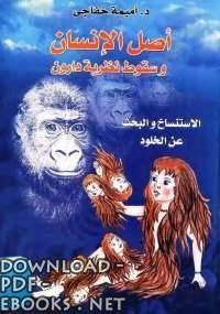 قراءة و تحميل كتاب أصل الإنسان وسقوط نظرية داروين  PDF