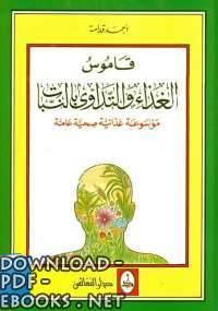 قراءة و تحميل كتاب قاموس الغذاء والتداوى بالنبات  PDF