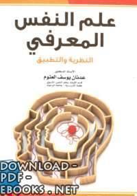 قراءة و تحميل كتاب علم النفس المعرفى - النظرية والتطب PDF