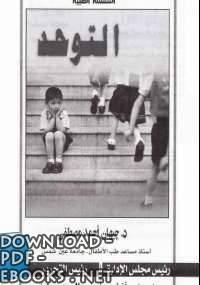 قراءة و تحميل كتاب التوحد pdf PDF