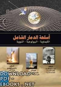 قراءة و تحميل كتاب أسلحة الدمار الشامل PDF