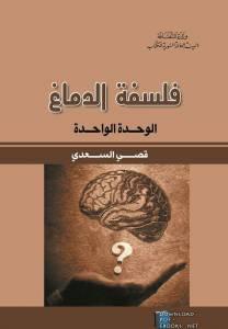 قراءة و تحميل كتاب فلسفة الدماغ  PDF