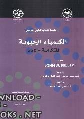 قراءة و تحميل كتاب الكيمياء الحيوية  المتكاملة - إلزفاير PDF