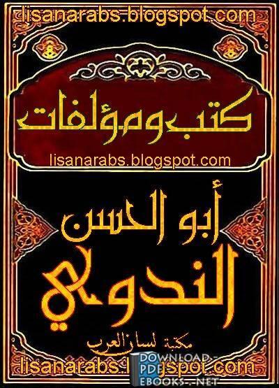 قراءة و تحميل كتاب ربانية لا رهبانية PDF