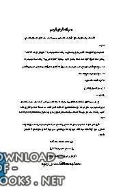 قراءة و تحميل كتاب المختصر في السي نظام لينكس aye7 PDF
