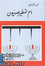 قراءة و تحميل كتاب  حارة اليهود , دم لفطير صهيون PDF