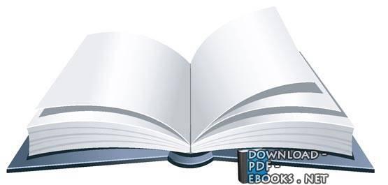 قراءة و تحميل كتاب مستشار التربية  PDF
