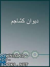 قراءة و تحميل كتاب ديوان كشاجم (ط الخانجي) PDF