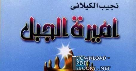 قراءة و تحميل كتاب اميرة الجبل (ط المختار) PDF