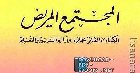قراءة و تحميل كتاب  المجتمع المريض (ط الرسالة) PDF