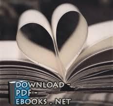 قراءة و تحميل كتاب  آيات الرحمان في جهاد الأفغان PDF