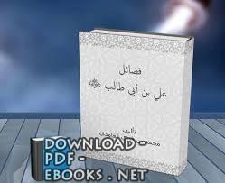قراءة و تحميل كتاب فضائل علي بن أبي طالب PDF