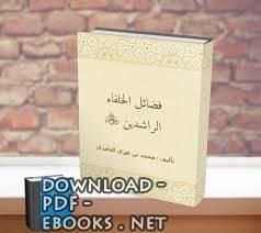 قراءة و تحميل كتاب فضائل الخلفاء الراشدين  PDF