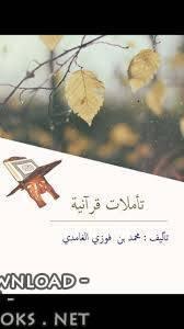 قراءة و تحميل كتاب تأملات قرآنية PDF
