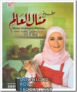 قراءة و تحميل كتاب كتاب منال العالم للطبخ pdf PDF