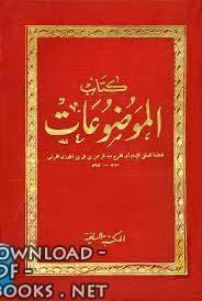 قراءة و تحميل كتاب  الموضوعات مجلد 3 PDF