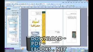 قراءة و تحميل كتاب برنامج بابلشر - Publisher  PDF