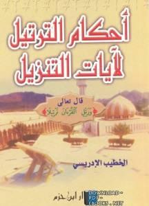 قراءة و تحميل كتاب أحكام الترتيل لآيات التنزيل pdf PDF