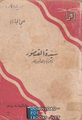 قراءة و تحميل كتاب رواية سيدة القصور آخر أيام الفاطميين بمصر PDF