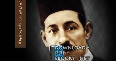 قراءة و تحميل كتاب رواية حسام الدين الأندلسي PDF