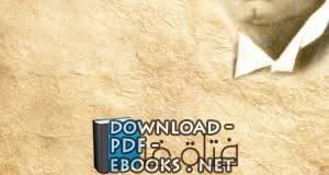 قراءة و تحميل كتاب رواية «فتاة غسان» PDF