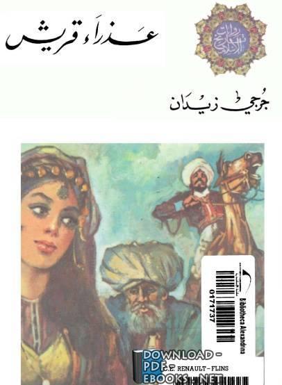 قراءة و تحميل كتاب رواية عذراء قريش دار الجيل PDF