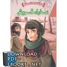 قراءة و تحميل كتاب عذراء قريش  المكتبة الأدبية PDF