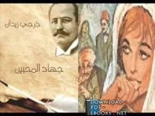 قراءة و تحميل كتاب رواية جهاد المحبين PDF