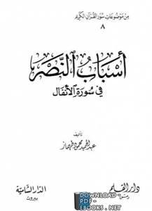 قراءة و تحميل كتاب أسباب النصر في سورة الأنفال pdf PDF