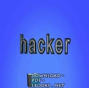 قراءة و تحميل كتاب حقائق الهاكر one edition Handbook PDF