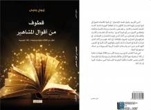 قراءة و تحميل كتاب قطوف من اقوال المشاهير  PDF