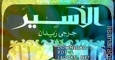 قراءة و تحميل كتاب  أسير المتمهدي PDF